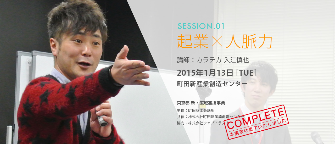SESSION.01 起業×人脈力